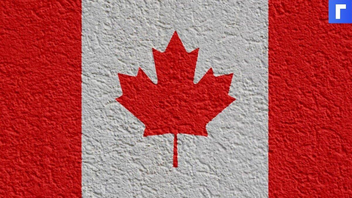Канаду возмутили санкции РФ против девяти граждан страны