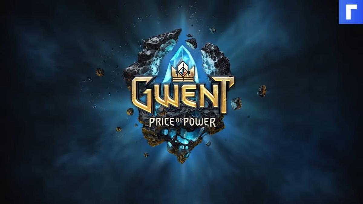 Анонсирован выход нового комплекта «Цена могущества» для карточной стратегии «Гвинт»