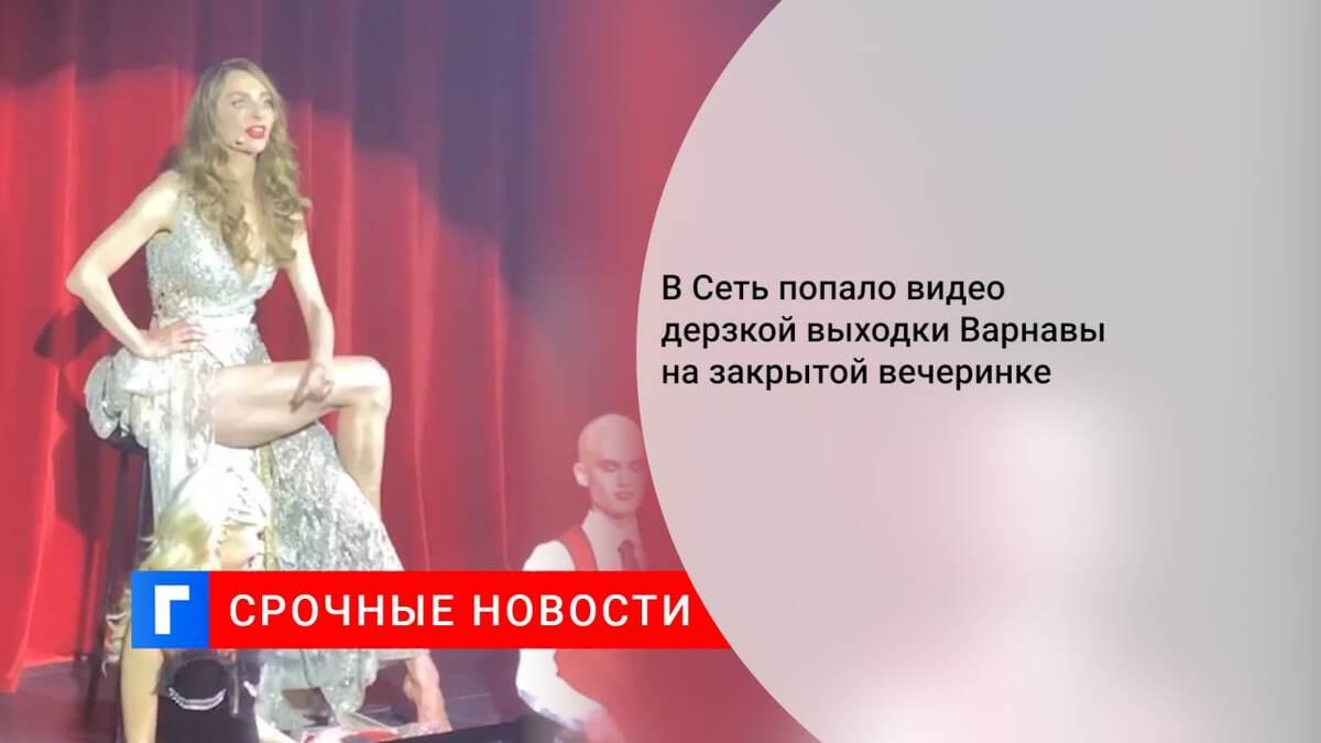 В Сеть попало видео дерзкой выходки Варнавы на закрытой вечеринке