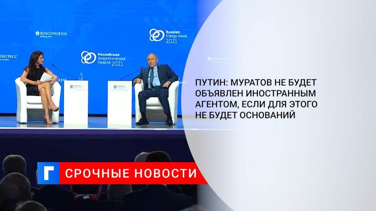Путин: Муратов не будет объявлен иностранным агентом, если для этого не будет оснований