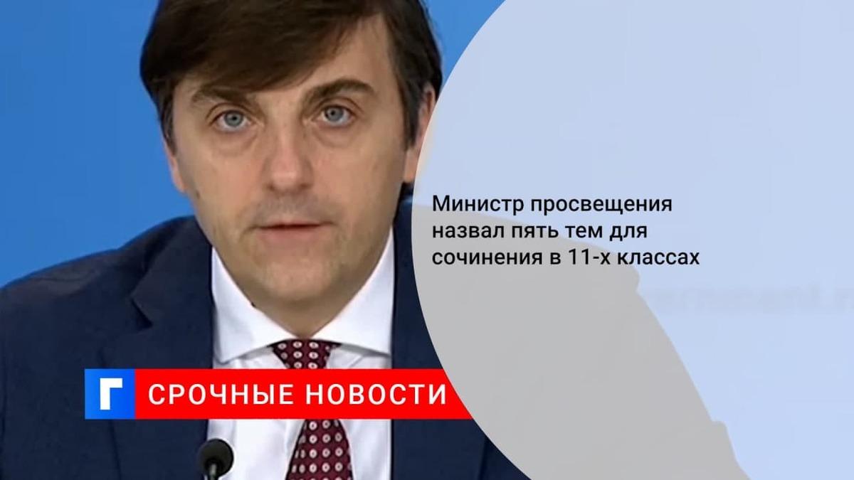 Министр просвещения Кравцов объявил темы для сочинения в 11-х классах в новом учебном году