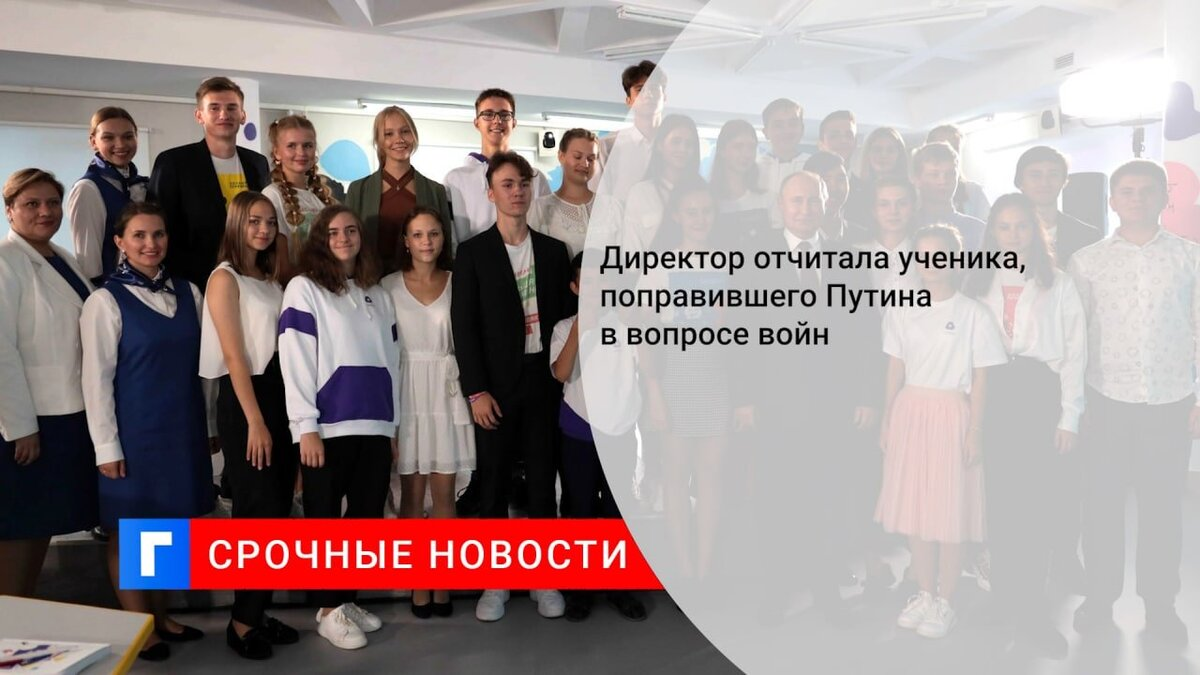 Директор отчитала ученика, поправившего Путина в вопросе войн