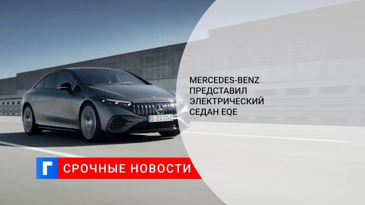 Mercedes-Benz представил электрический седан EQE