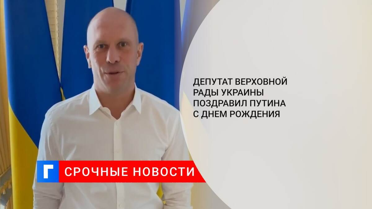 Депутат Верховной Рады Украины поздравил Путина с днем рождения