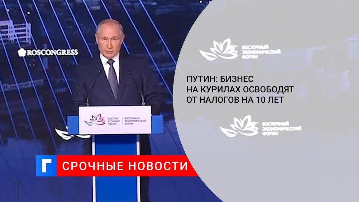 Путин: бизнес на Курилах освободят от налогов на 10 лет
