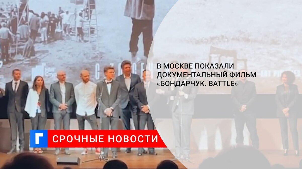 В Москве показали документальный фильм «Бондарчук. Battle»