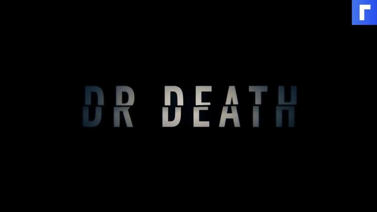 Нейрохирург калечит и убивает людей в трейлере мини-сериала «Доктор Смерть»