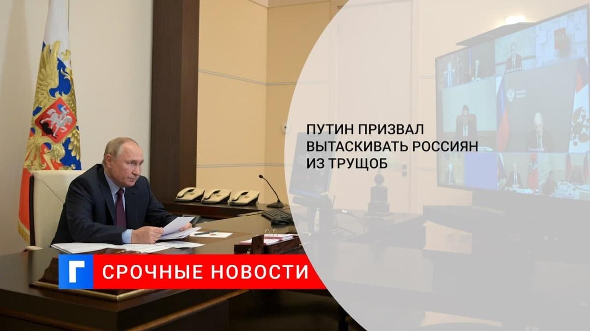 Путин поручил запустить новую программу расселения аварийного жилья