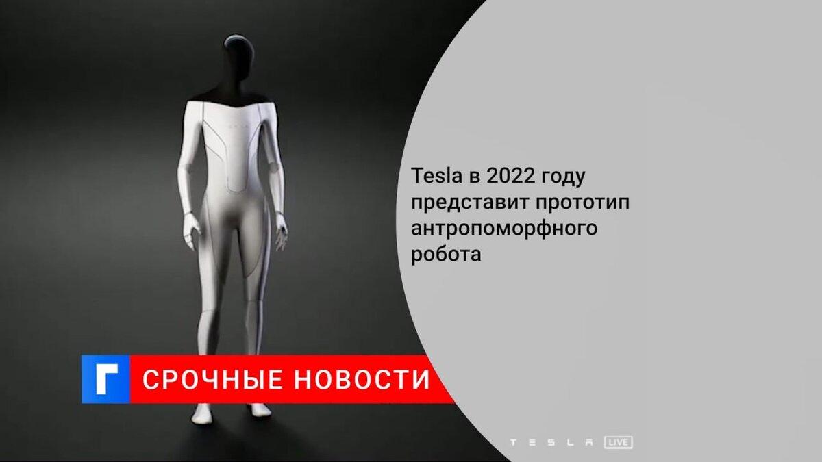 Tesla в 2022 году представит прототип антропоморфного робота