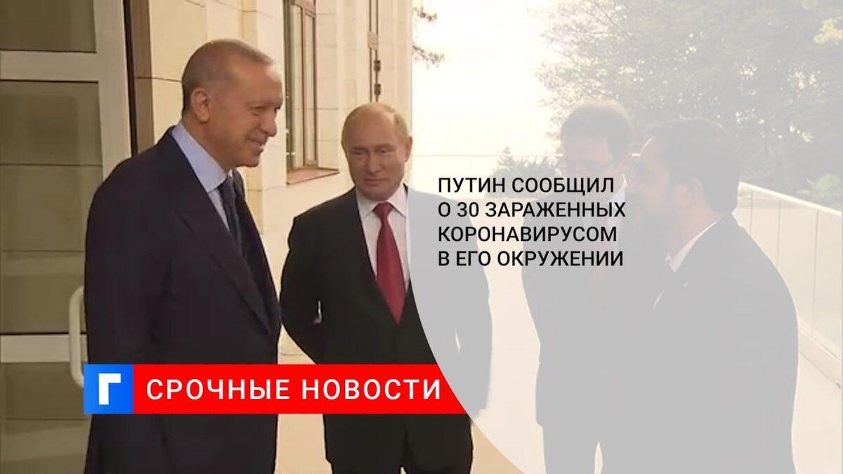 Путин сообщил о 30 зараженных коронавирусом в его окружении