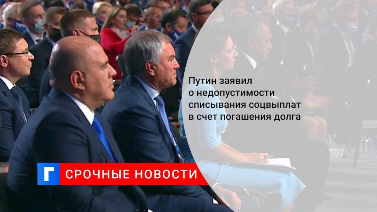 Путин призвал разобраться с проблемой автоматического списания соцвыплат за долги