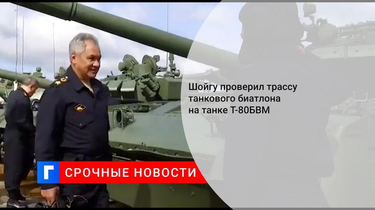 Шойгу проверил трассу танкового биатлона на танке Т-80БВМ