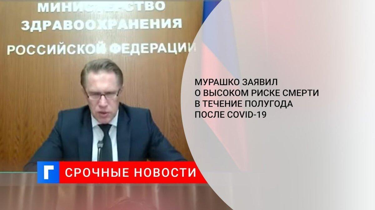 Мурашко заявил о высоком риске смерти в течение полугода после COVID-19