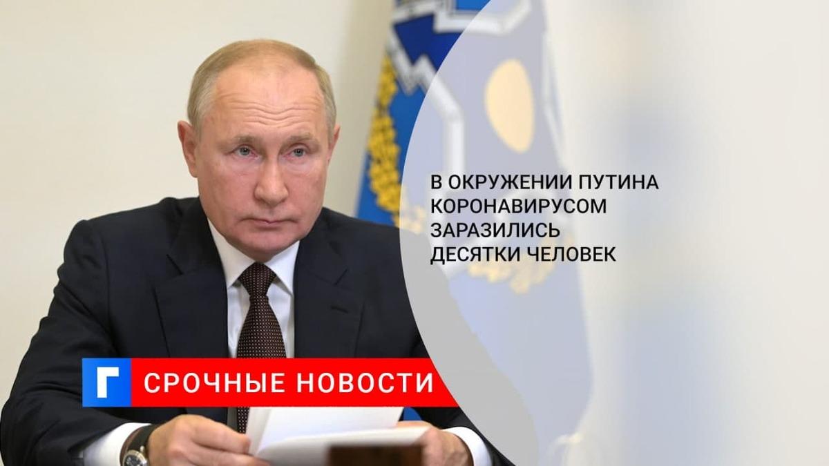 Путин сообщил, что в его окружении заболели коронавирусом несколько десятков человек