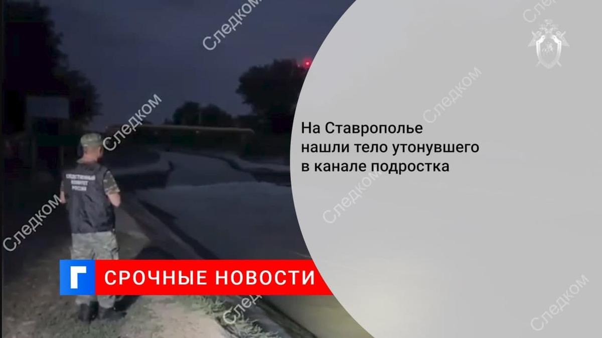 На Ставрополье нашли тело одного из пропавших на канале подростков