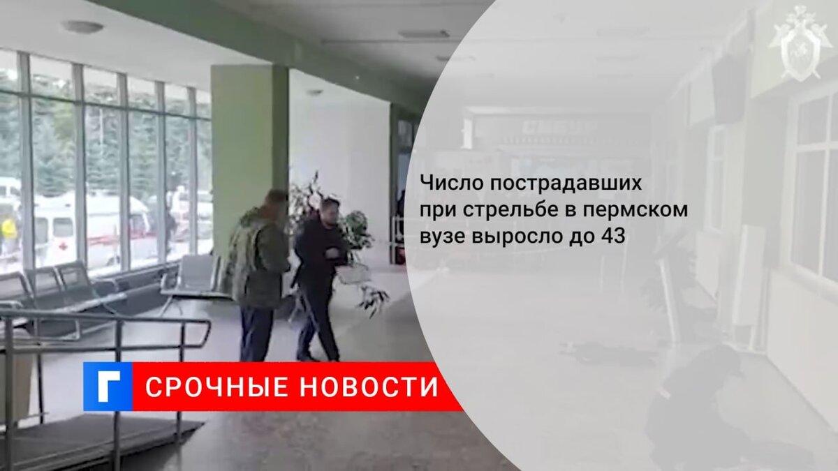 Число пострадавших при стрельбе в пермском вузе выросло до 43