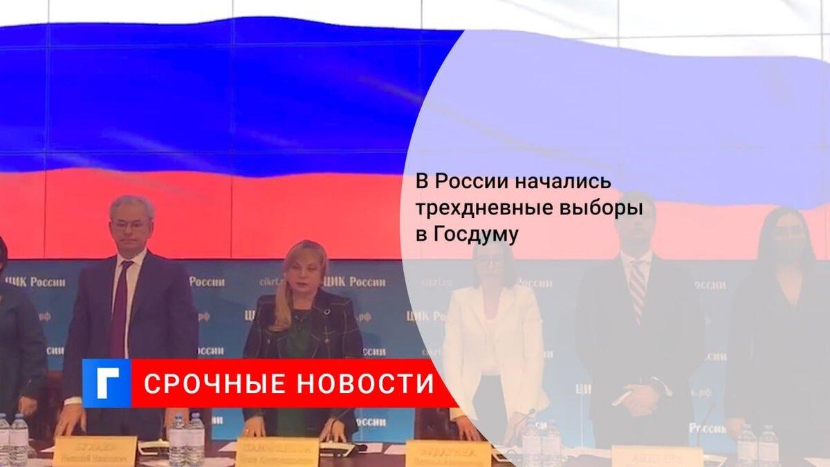 В России начались трехдневные выборы в Госдуму