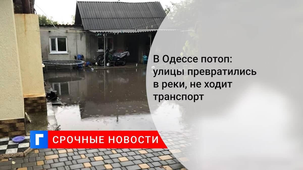 В Одессе потоп: улицы превратились в реки, не ходит транспорт