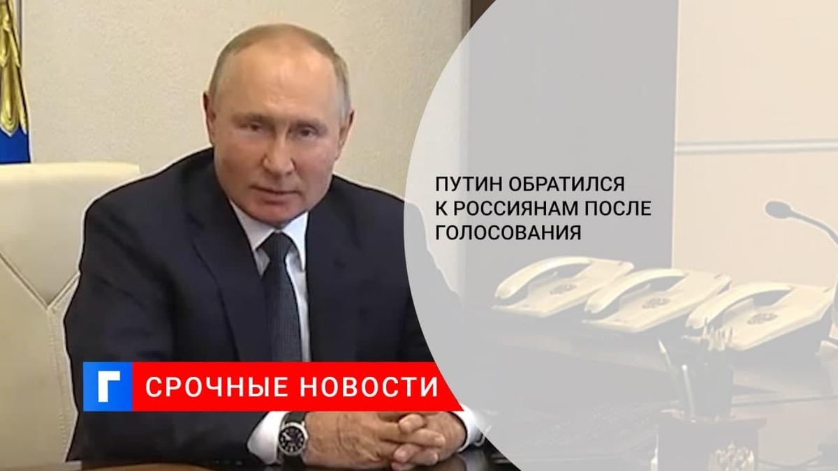 Путин заявил, что рассчитывает на активную жизненную позицию россиян в ходе выборов