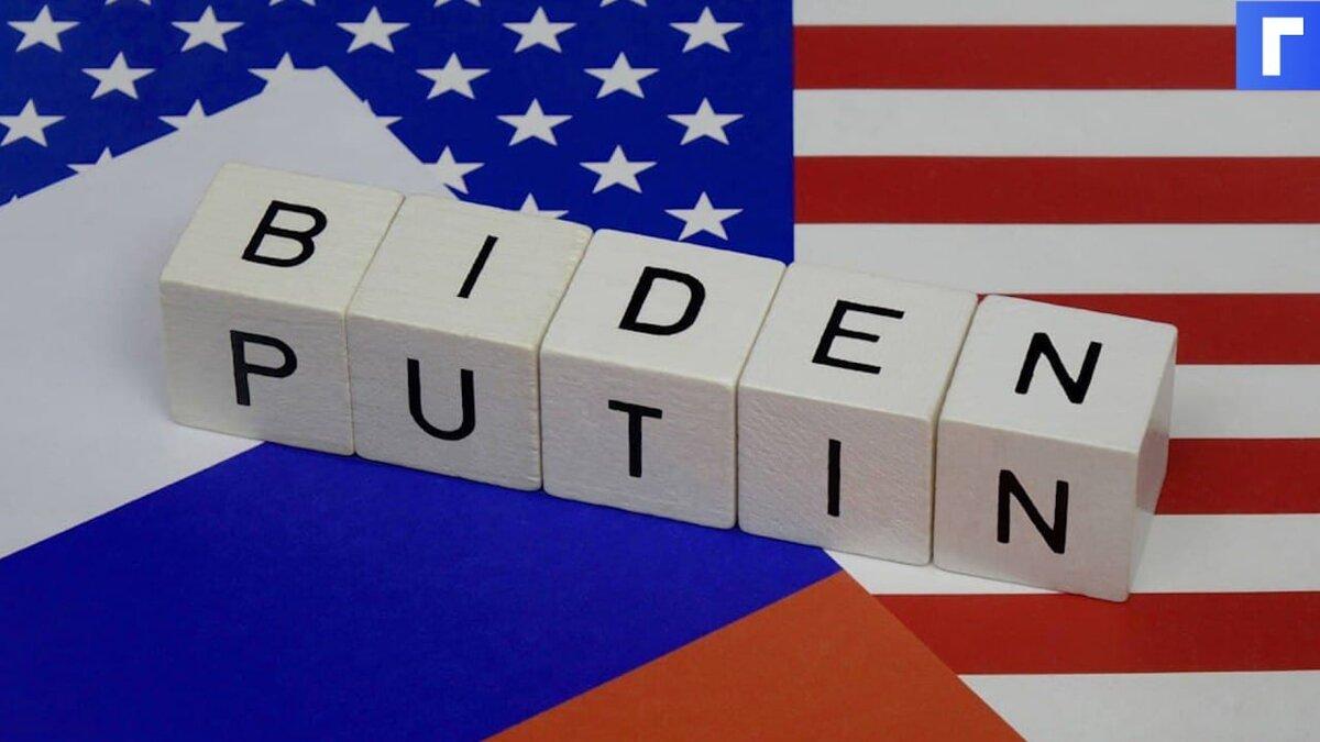Названо место встречи Байдена и Путина