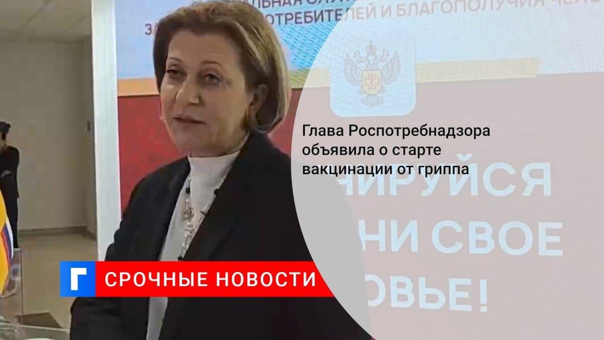 Глава Роспотребнадзора объявила о старте вакцинации от гриппа