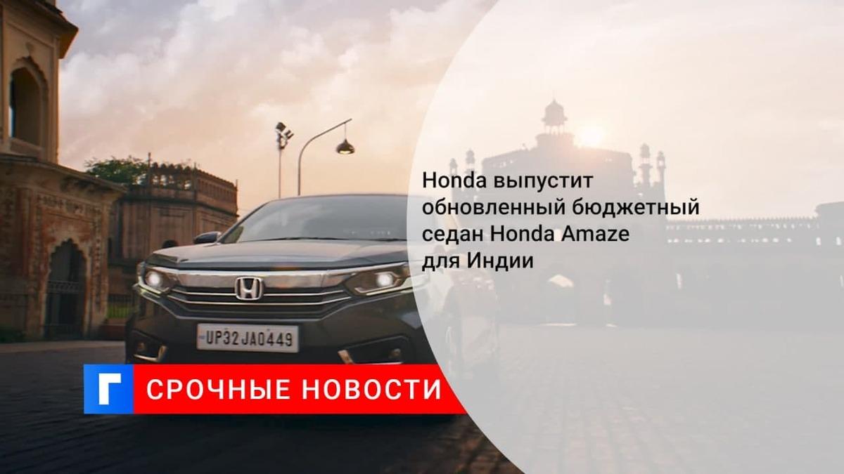 Компания Honda обновила недорогой седан Honda Amaze в Индии