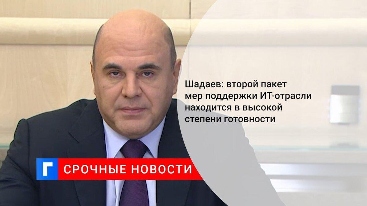 Шадаев: второй пакет мер поддержки ИТ-отрасли находится в высокой степени готовности