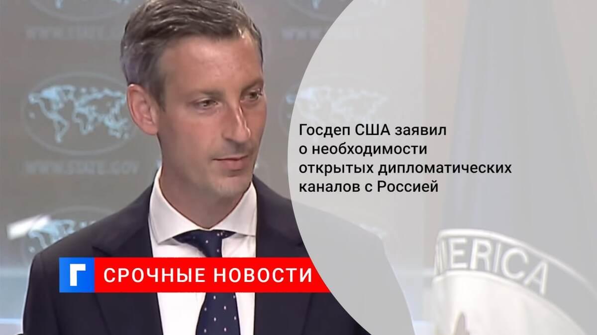 Госдеп США заявил о необходимости открытых дипломатических каналов с Россией