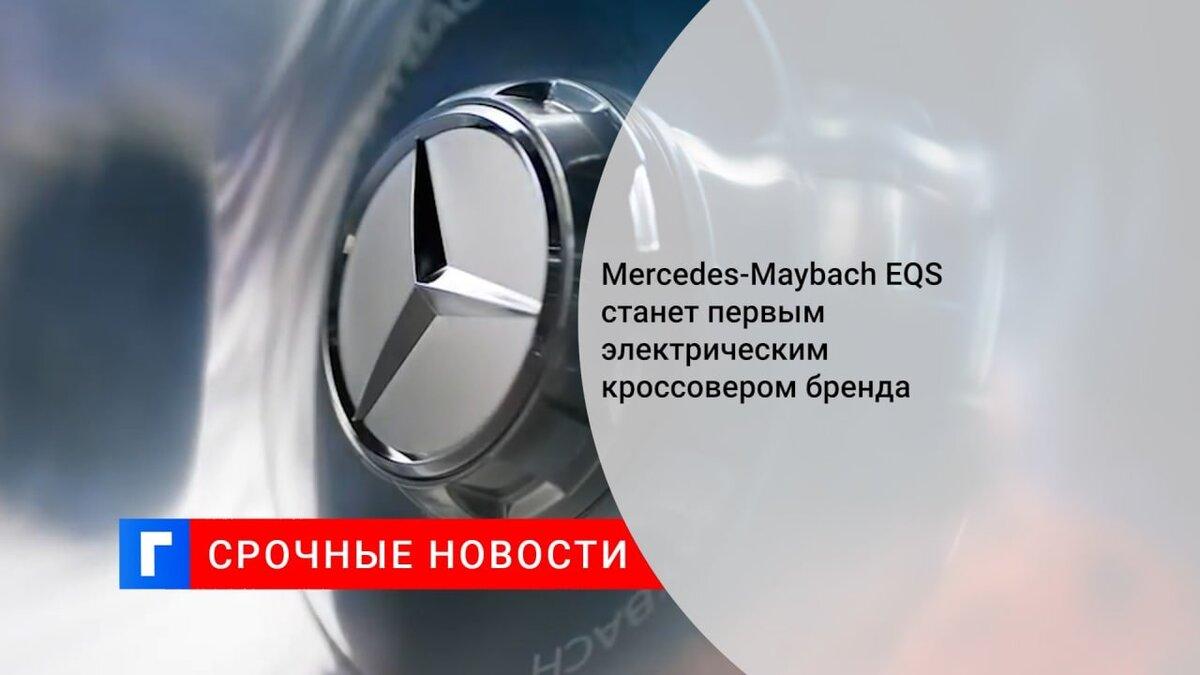 Mercedes-Maybach EQS станет первым электрическим кроссовером бренда
