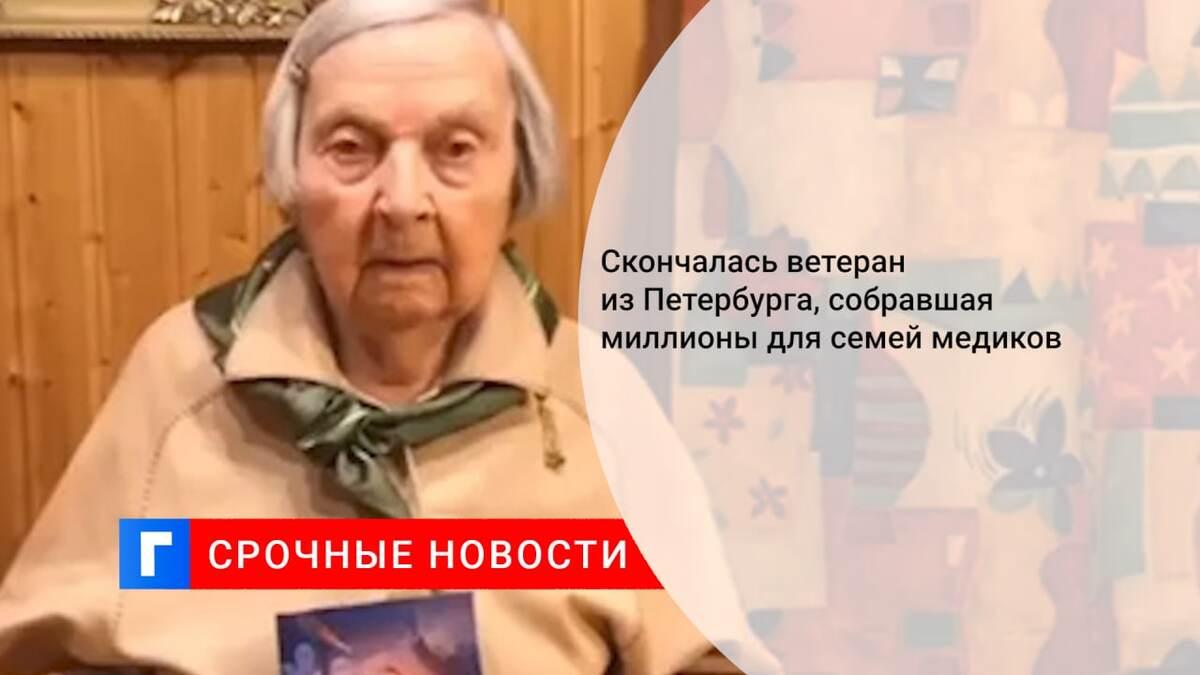 Скончалась ветеран из Петербурга, собравшая миллионы для семей медиков