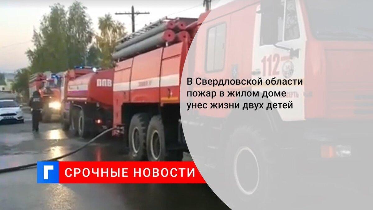В Свердловской области пожар в жилом доме унес жизни двух детей