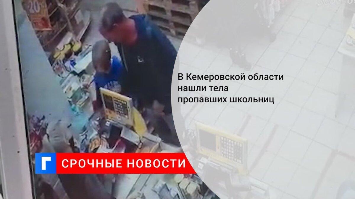 В Кемеровской области нашли тела пропавших школьниц