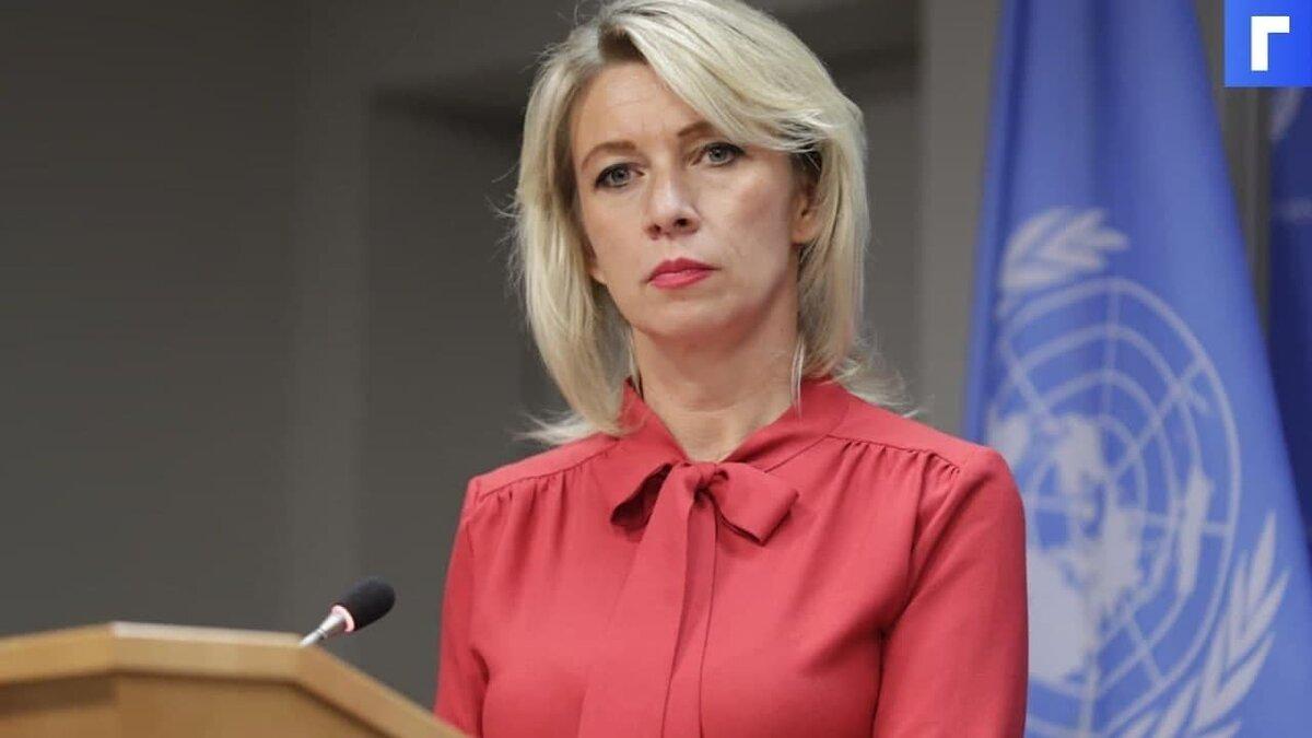 Захарова рассказала о краже железнодорожного указателя сотрудником посольства США