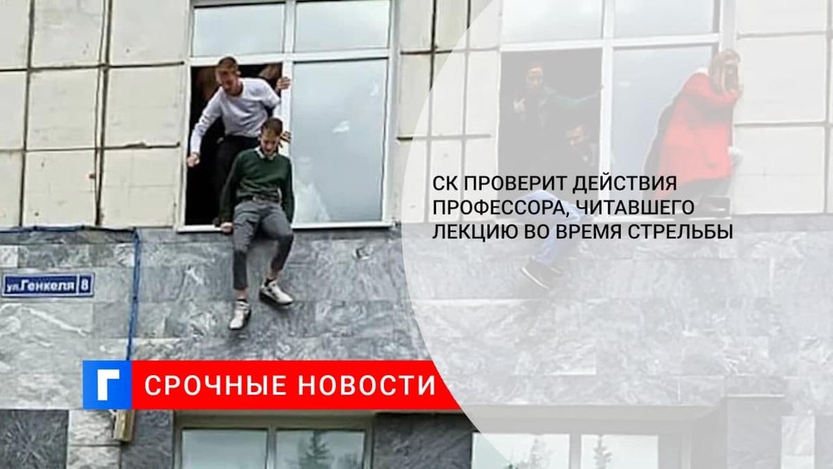 СК проверит профессора Сыромятникова, читавшего лекцию во время стрельбы в пермском вузе