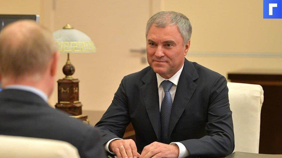 Володин призвал Украину, Чехию и Прибалтику извиниться перед Россией