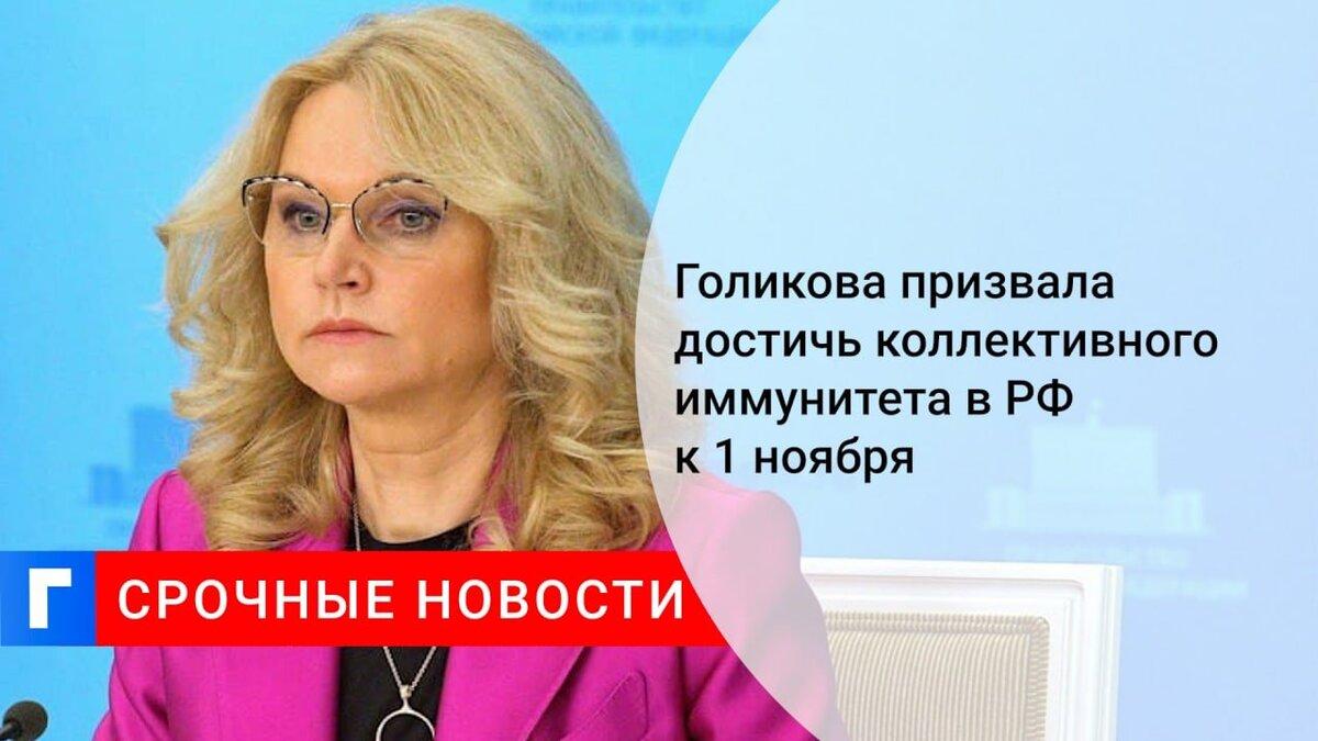 Голикова заявила, что коллективного иммунитета в 80% нужно достичь в РФ к 1 ноября