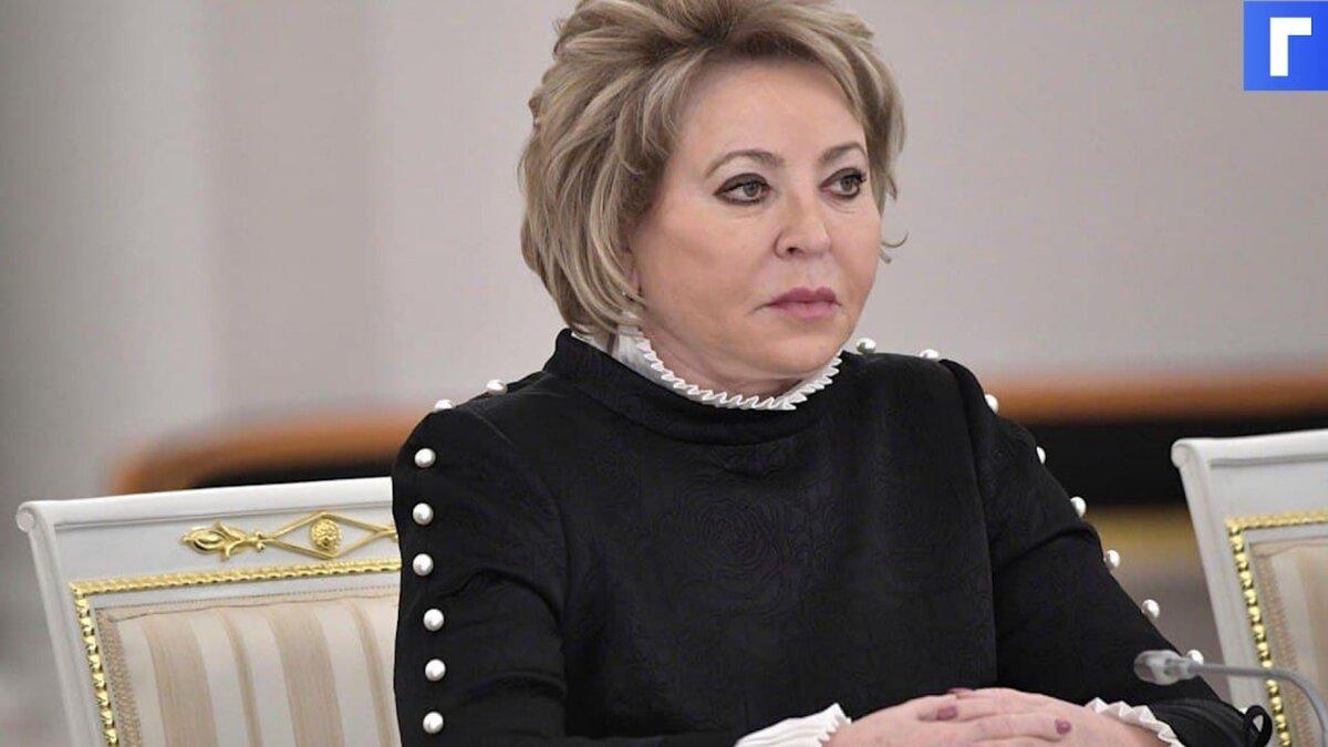 Матвиенко предложила сократить количество выходных в мае