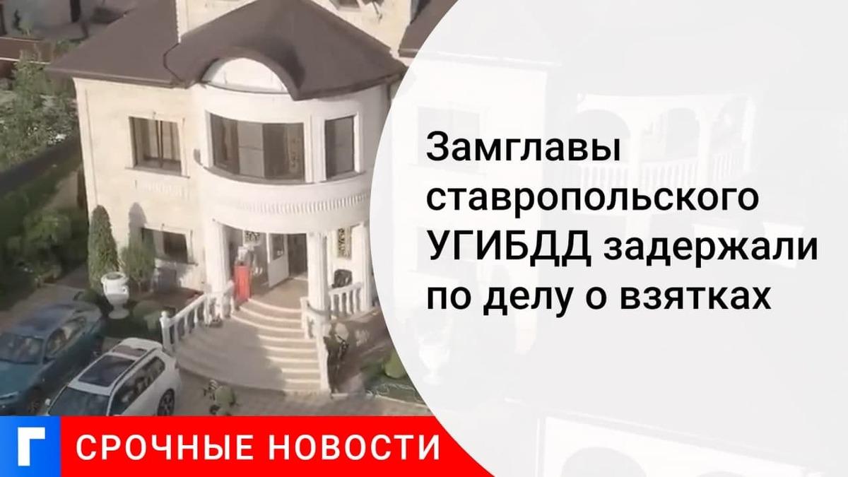 В Москве задержали замначальника УГИБДД Ставропольского края Ткаченко по делу о взятках
