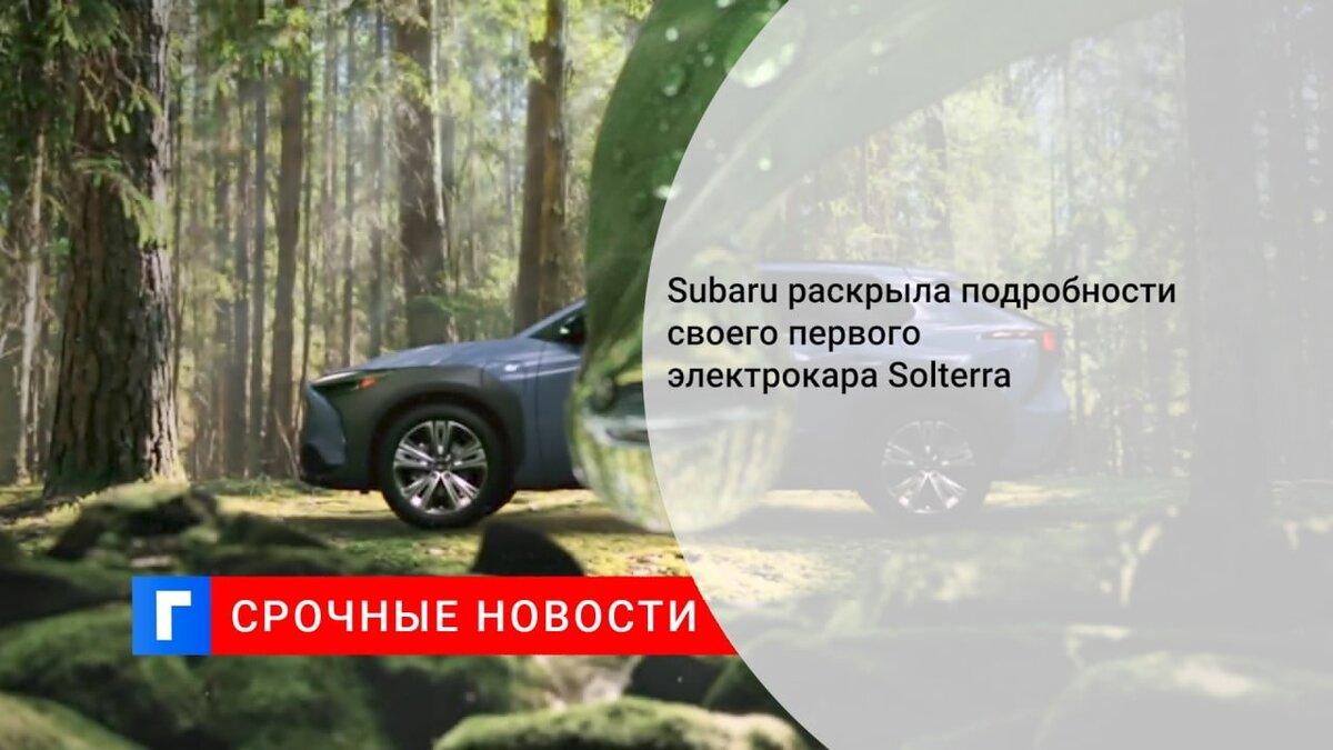 Subaru раскрыла подробности своего первого электрокара Solterra