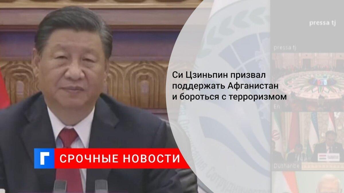 Си Цзиньпин призвал поддержать Афганистан и бороться с терроризмом