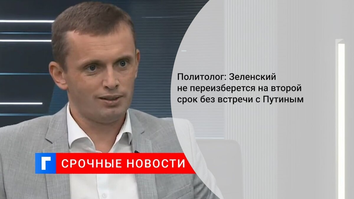 Политолог: Зеленский не переизберется на второй срок без встречи с Путиным