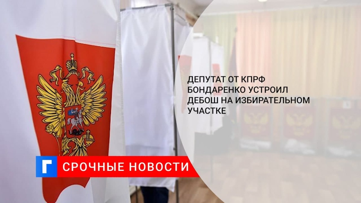 Литневская: Бондаренко устроил дебош на избирательном участке в Заводском районе