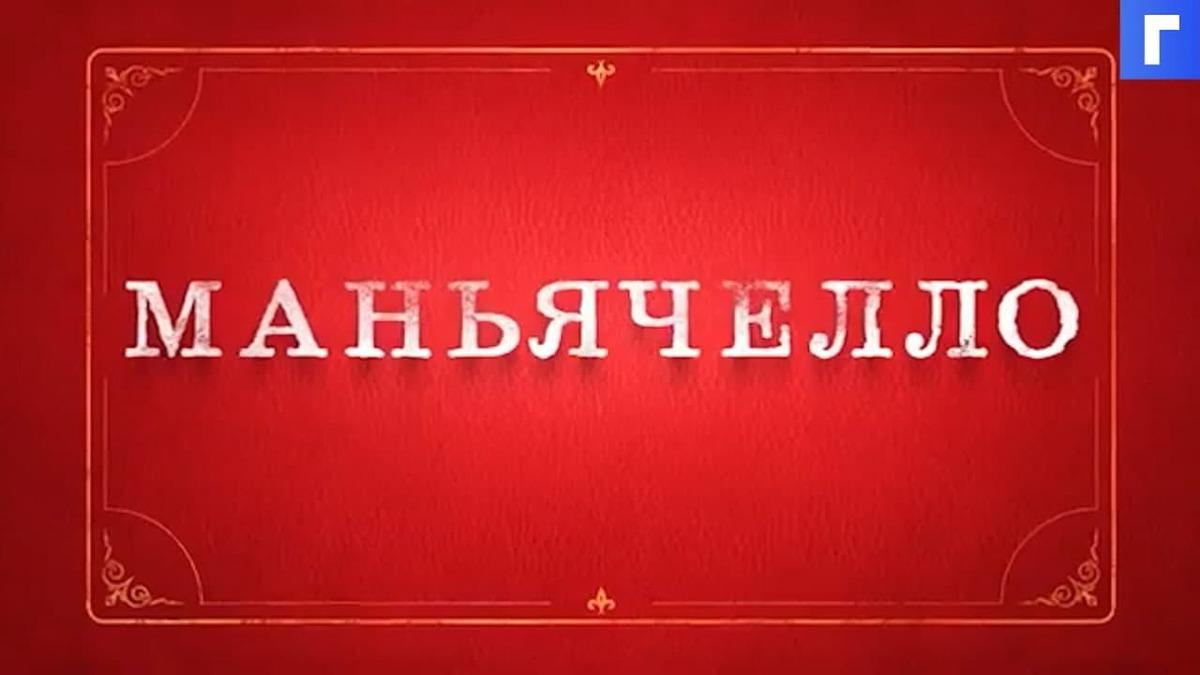 Первый бурятский ситком «Маньячелло» покажут на ТНТ