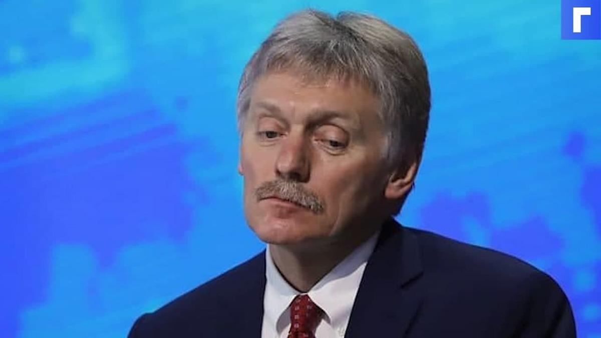 В Кремле напомнили о принципе взаимности в вопросах санкций
