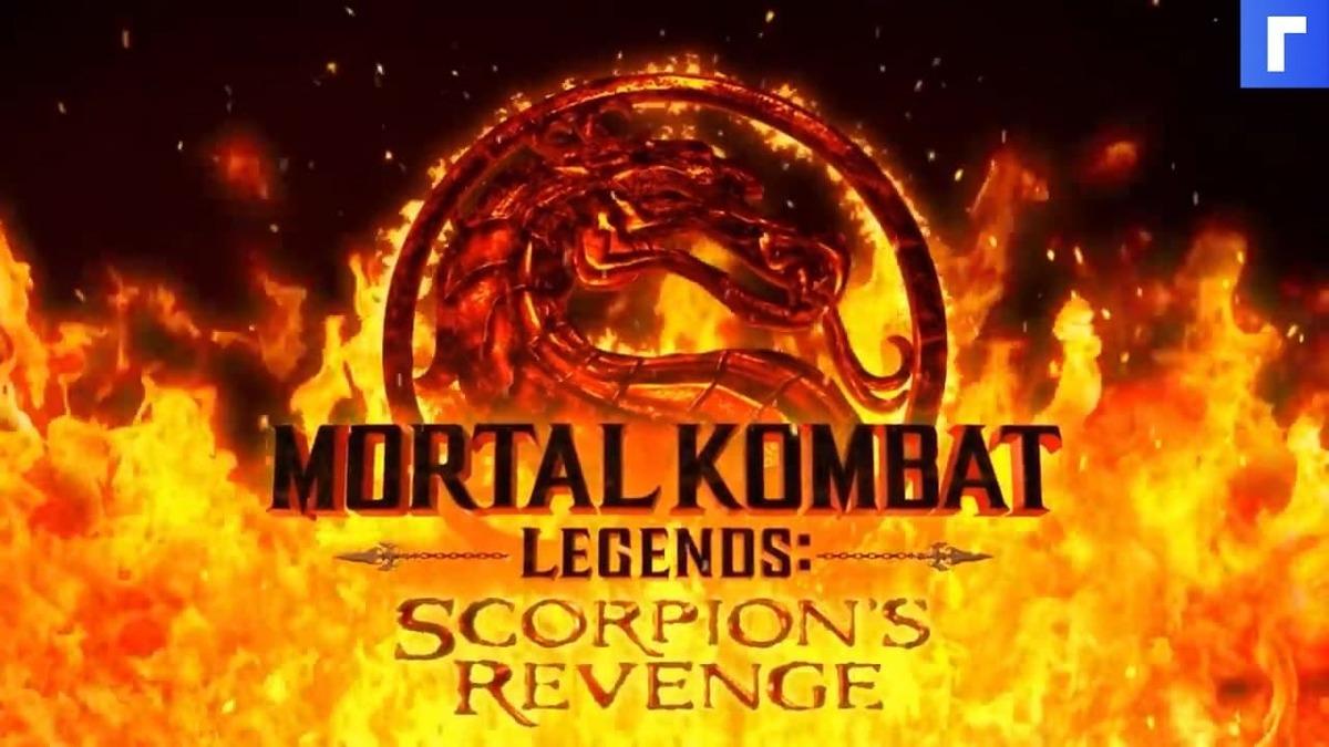 Вышел трейлер нового мультфильма по Mortal Kombat