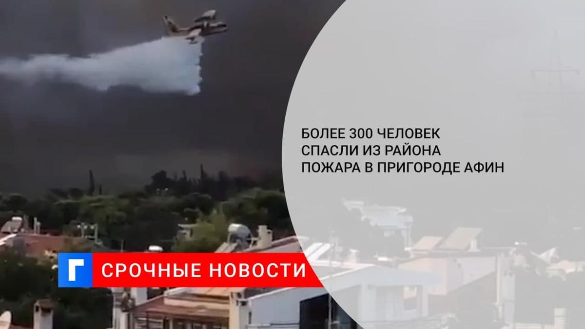 Более 300 человек спасли из района пожара в пригороде Афин