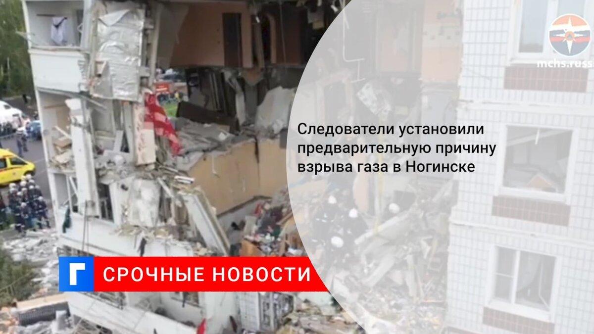 Следователи установили предварительную причину взрыва газа в Ногинске