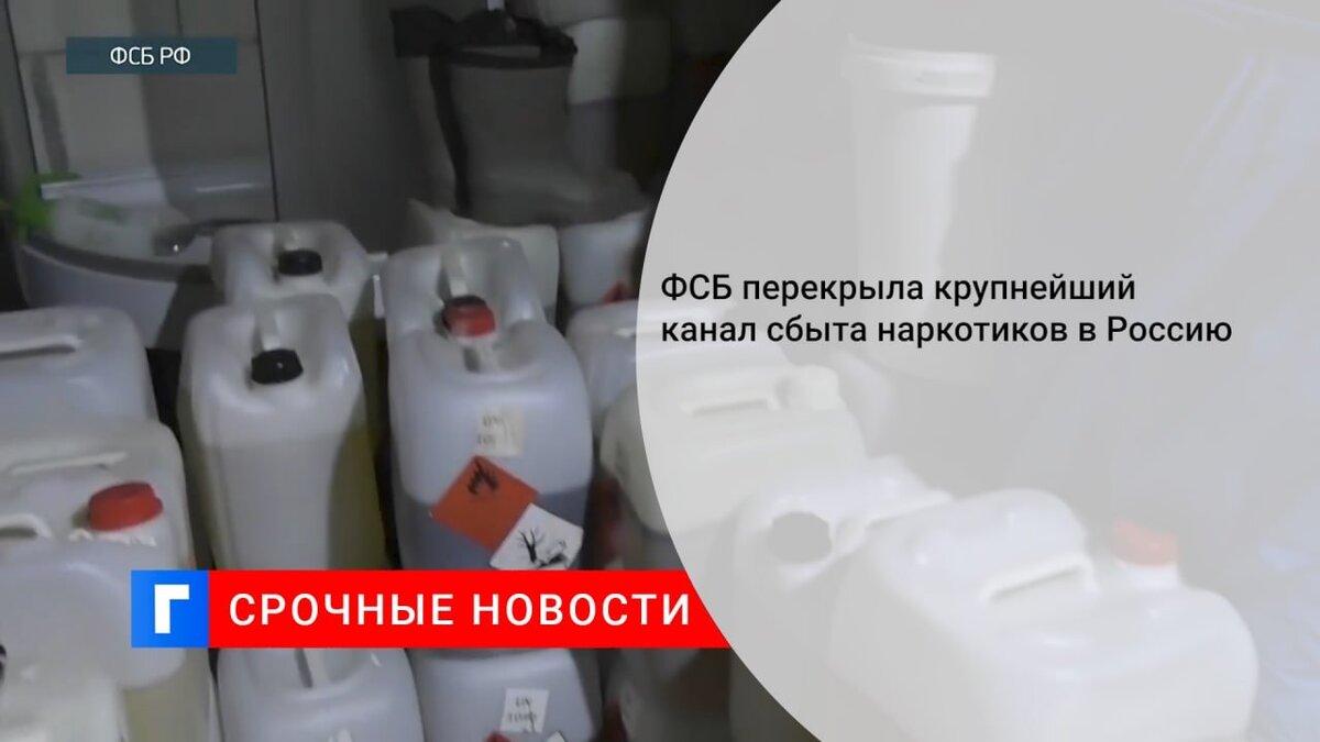 ФСБ перекрыла крупнейший канал сбыта наркотиков в Россию