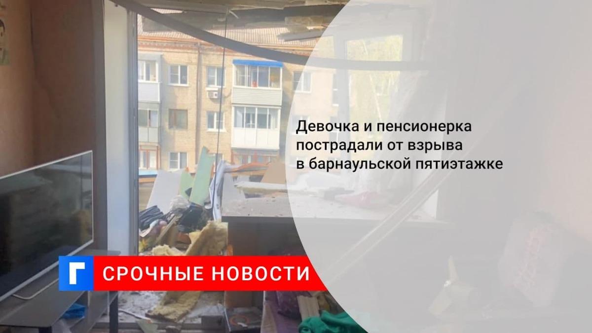Девочка и пожилая женщина пострадали при взрыве газа в Барнауле