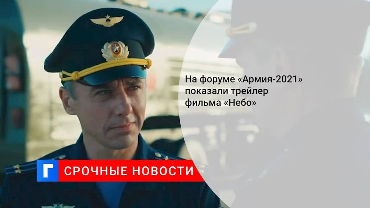Участникам форума «Армия» показали трейлер фильма «Небо» о российских летчиках в Сирии